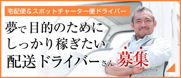 宅配便&スポットチャーター便ドライバー